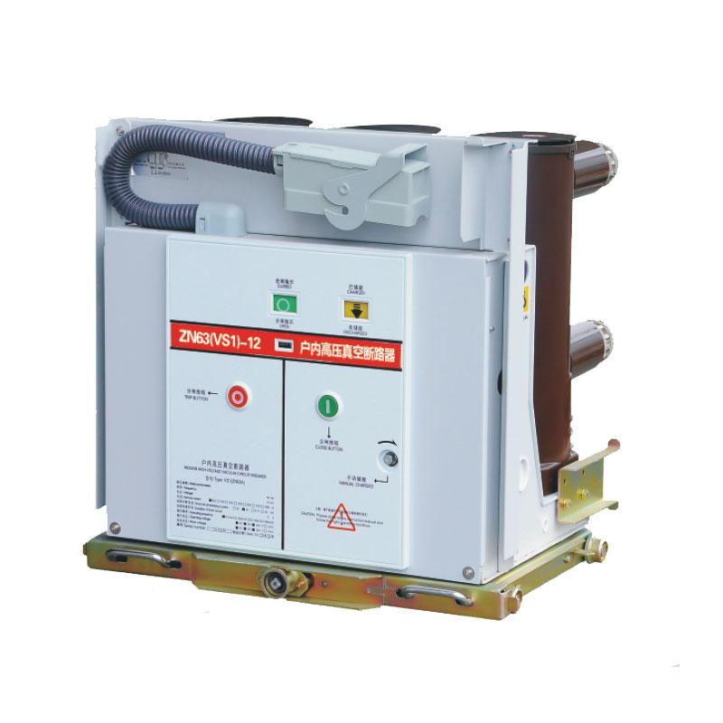 VS1-12永磁户内固封高压真空断路器